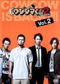 闇金ウシジマくん Season2 Vol.2