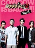 闇金ウシジマくん Season2 Vol.3