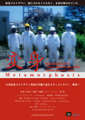 変身 Metamorphosis