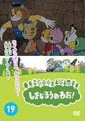 しまじろうのわお!Vol.19