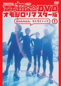 吉本超合金 DVD オモシロリマスター版 1 「んんんんんん、ストライィィク」