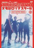 吉本超合金 DVD オモシロリマスター版 2 「生きろ生き抜け超合金」