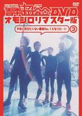 吉本超合金 DVD オモシロリマスター版 3 「子供に見せたくない番組No.1になりた〜い」