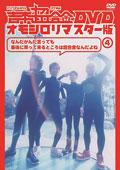吉本超合金 DVD オモシロリマスター版 4 「なんだかんだ言っても最後に帰ってくるとこは超合金なんだよね」