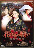 花たちの戦い -宮廷残酷史- VOL.4