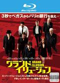 【Blu-ray】グランド・イリュージョン
