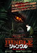 ジャングル -サバイバル・ゲーム-