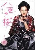 NHK大河ドラマ 八重の桜 完全版 10