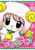 ちび☆デビ! Vol.3