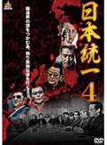 日本統一4