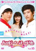 ハッピー・ヌードル〜恋するかくし味〜 Vol.15