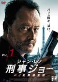 ジャン・レノ 刑事ジョー パリ犯罪捜査班 Vol.1