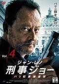 ジャン・レノ 刑事ジョー パリ犯罪捜査班 Vol.4