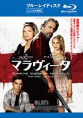 【Blu-ray】マラヴィータ