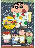 クレヨンしんちゃん TV版傑作選 第11期シリーズ 1