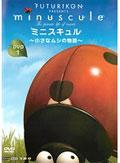 ミニスキュル 〜小さなムシの物語〜 1