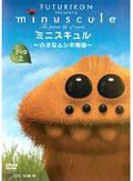 ミニスキュル 〜小さなムシの物語〜 2