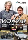 名車再生!クラシックカー・ディーラーズ SEASON1 Vol.1