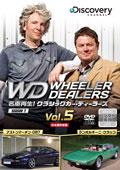 名車再生!クラシックカー・ディーラーズ SEASON1 Vol.5