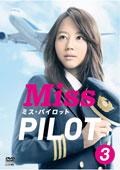 ミス・パイロット 3