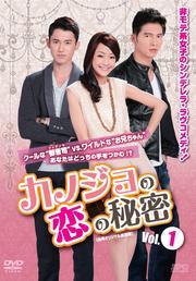 カノジョの恋の秘密 <台湾オリジナル放送版>セット1