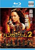 【Blu-ray】ハンガー・ゲーム2