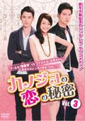 カノジョの恋の秘密 <台湾オリジナル放送版> Vol.3