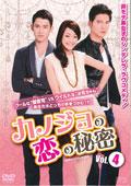カノジョの恋の秘密 <台湾オリジナル放送版> Vol.4