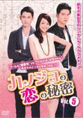 カノジョの恋の秘密 <台湾オリジナル放送版> Vol.5