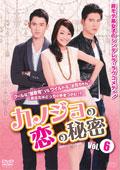 カノジョの恋の秘密 <台湾オリジナル放送版> Vol.6