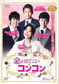 金よ出てこい☆コンコン <テレビ放送版> Vol.4