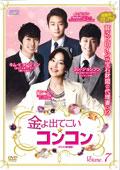 金よ出てこい☆コンコン <テレビ放送版> Vol.7