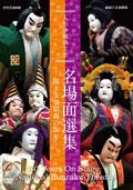 人形浄瑠璃文楽 名場面選集 -国立文楽劇場の30年- DISC1