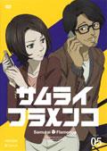 サムライフラメンコ VOLUME 05