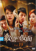 欲望の仮面 Vol.19