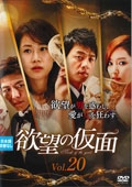 欲望の仮面 Vol.20
