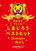 こどもちゃれんじ25 みんなでつくった しまじろうベストヒット Shimajiro Best