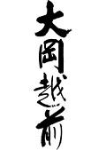 スペシャル時代劇 大岡越前 Vol.1