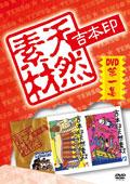 吉本印天然素材DVD 第一集