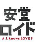 【Blu-ray】安堂ロイド〜A.I. knows LOVE?〜 Vol.3