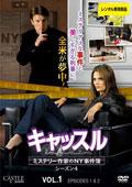 キャッスル/ミステリー作家のNY事件簿 シーズン4 Vol.1