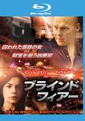 【Blu-ray】ブラインド・フィアー