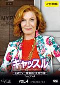キャッスル/ミステリー作家のNY事件簿 シーズン4 Vol.4