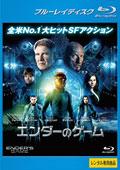 【Blu-ray】エンダーのゲーム