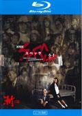 【Blu-ray】劇場版 SPEC〜結〜 漸ノ篇