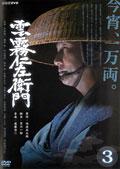 BS時代劇 雲霧仁左衛門 3
