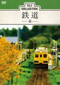 ティルトコレクション 鉄道 -郷-