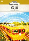 ティルトコレクション 鉄道 -彩-