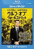 【Blu-ray】ウルフ・オブ・ウォールストリート