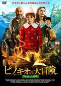 ピノキオの大冒険 後編・夢の大航海